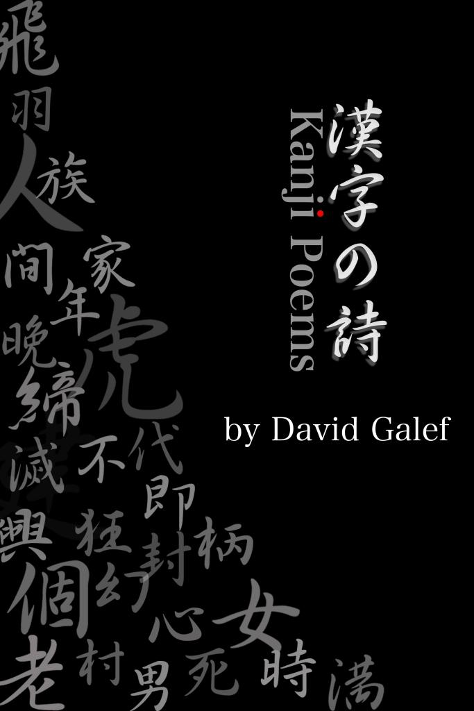 galef-kanji